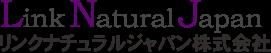 リンクナチュラルジャパン株式会社